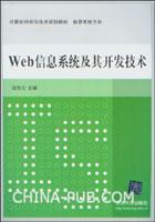 Web信息系统及其开发技术