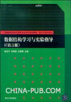 数据结构学习与实验指导(C语言版)