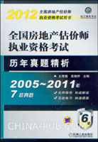 2012全国房地产估价师执业资格考试历年真题精析(第6版)