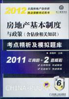 2012房地产基本制度与政策(含估价相关知识)考点精析及模拟题库(第6版)