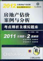 2012房地产估价案例与分析考点精析及模拟题库(第6版)