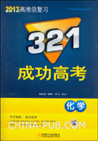 321成功高考.化学(2013版)
