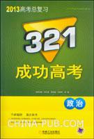 321成功高考:政治(2013版)