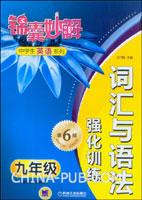 锦囊妙解中学生英语系列:词汇与语法强化训练.九年级(第6版)