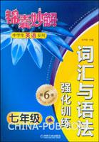 锦囊妙解中学生英语系列:词汇与语法强化训练.七年级(第6版)