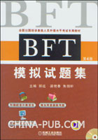 BFT模拟试题集(第4版)