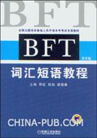 BFT词汇短语教程(第4版)