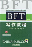BFT写作教程(第4版)