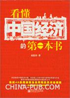 看懂中国经济的第一本书(双色)