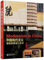 中国现代主义:建筑的视角与变革(全彩)