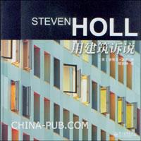 Steven Holl用建筑诉说
