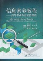 信息素养教程――高等职业教育必修课程