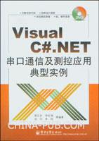 Visual C#.NET串口通信及测控应用典型实例(含DVD光盘1张)