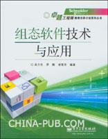 组态软件技术与应用