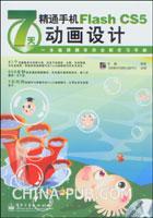 (特价书)7天精通手机Flash CS5动画设计(全彩)