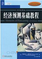 经济预测基础教程(原书第4版)