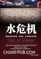 (特价书)水危机:解读全球水资源、水博弈、水交易和水管理