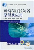 可编程序控制器原理及应用