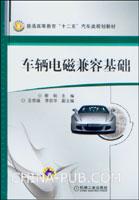 车辆电磁兼容基础