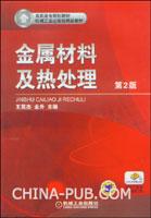 金属材料及热处理(第2版)