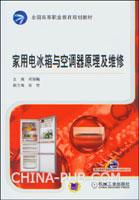 家用电冰箱与空调器原理及维修
