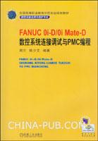 FANUC 0i-D/0i Mate-D 数控系统连接调试与PMC编程