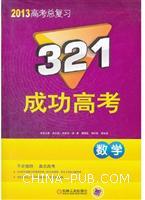321成功高考.数学(2013版)