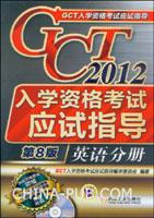 2012 GCT入学资格考试应试指导:英语分册(第8版)