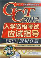 2012GCT入学资格考试应试指导.逻辑分册(第8版)