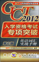 2012 GCT入学资格考试专项突破:英语词汇实战手册(第6版)