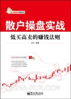 [特价书]散户操盘实战:低买高卖的赚钱法则