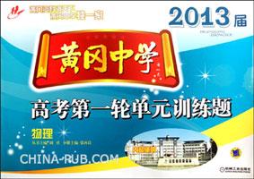 (特价书)黄冈中学2013届高考第一轮单元训练题 物理