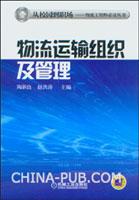 物流运输组织及管理