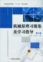 机械原理习题集及学习指导(第2版)
