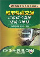城市轨道交通司机信号系统结构与维修