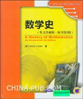 数学史(英文珍藏版.原书第3版)