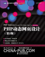 PHP动态网页设计(第2版)(PHP畅销书,零起点学PHP典范之作)