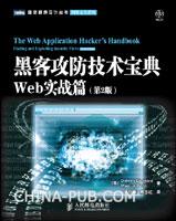 黑客攻防技术宝典:Web实战篇(第2版)(安全技术宝典全新升级)
