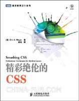 精彩绝伦的CSS(CSS专家Eric A. Meyer新作)