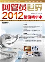 《网管员世界》2012超值精华本