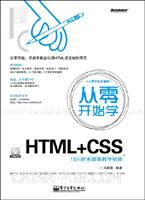 从零开始学HTML+CSS