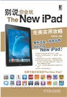 (特价书)别说你会玩The New iPad