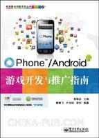 (特价书)OPhone/Android游戏开发与推广指南