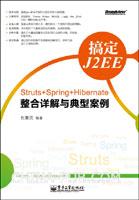 搞定J2EE:Struts+Spring+Hibernate整合详解与典型案例