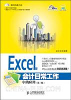 Excel在会计日常工作中的应用(第二版)(1CD)