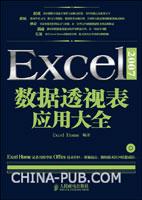 Excel 2007数据透视表应用大全