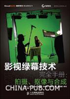 影视绿幕技术完全手册:拍摄、抠像与合成(1DVD)(彩印)
