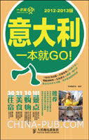 (特价书)意大利一本就GO!2012-2013版(彩印)
