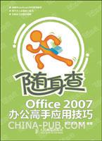 随身查――Office 2007办公高手应用技巧(双色印刷)(预订中,估价)
