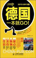 (特价书)德国一本就GO!2012-2013版(彩印)
